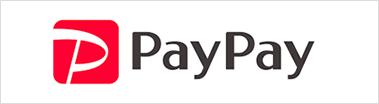 paypayお支払い方法