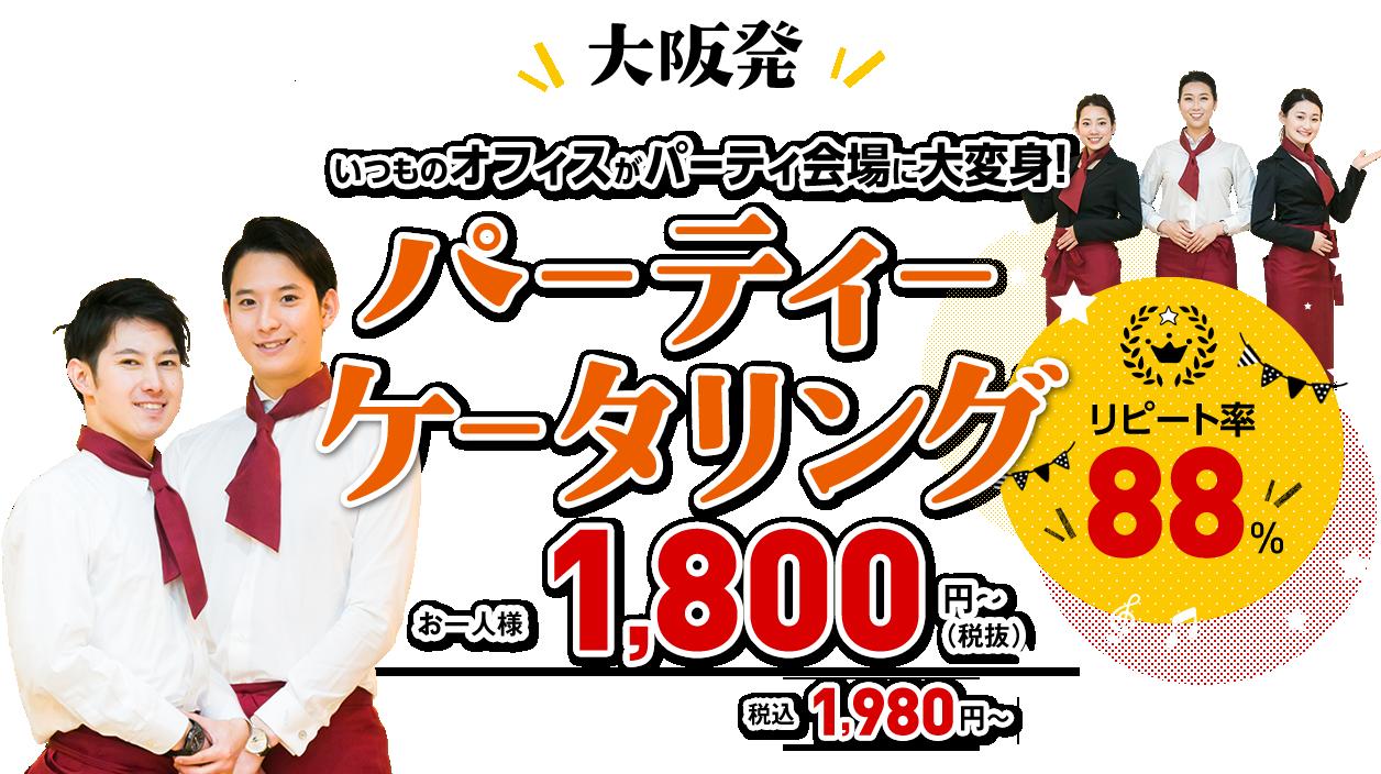 パーティーケータリング1800円~